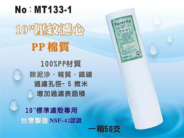 【龍門淨水】10英吋5微米 PP精細壓紋濾心Purerite 台灣製造 NSF認證 攔截面積提升 50支(MT133-1)
