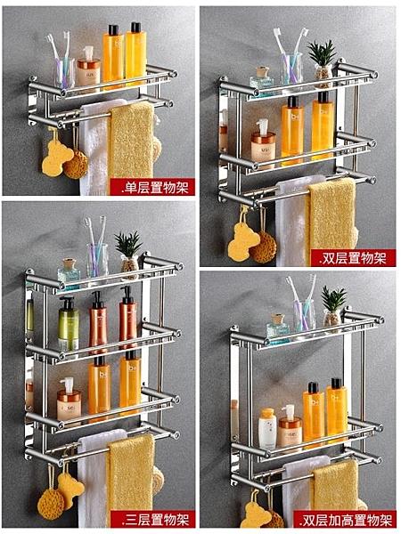 浴室毛巾架免打孔不銹鋼衛生間置物架壁掛件廁所洗手間淋浴沖涼房  快意購物網