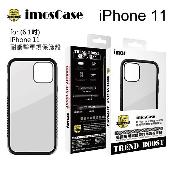 【iMos】美國軍規認證雙料防震保護殼 iPhone 11 (6.1吋)