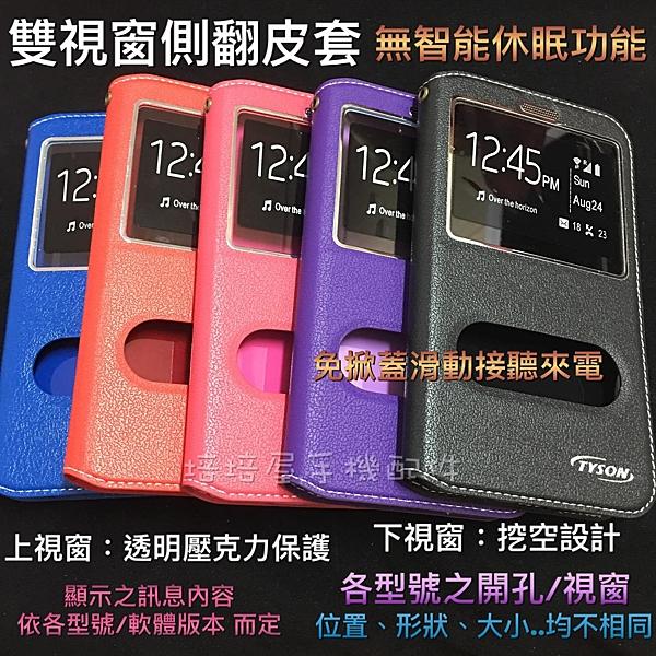 ASUS Z01MDA ZenFone4 Selfie Pro ZD552KL《雙視窗小隱扣/無扣皮套 免掀蓋接聽》手機套保護殼書本套
