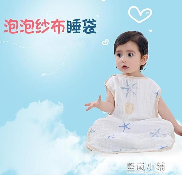 嬰兒睡袋純棉春秋寶寶泡泡紗布睡袋兒童分腿防踢空調被子夏季薄款 童趣