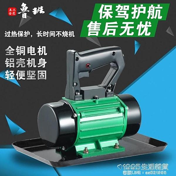 平鋪機 手提式混凝土抹光機小型附著式平板震動器水泥振動磨光單三相220v 1995生活雜貨NMS