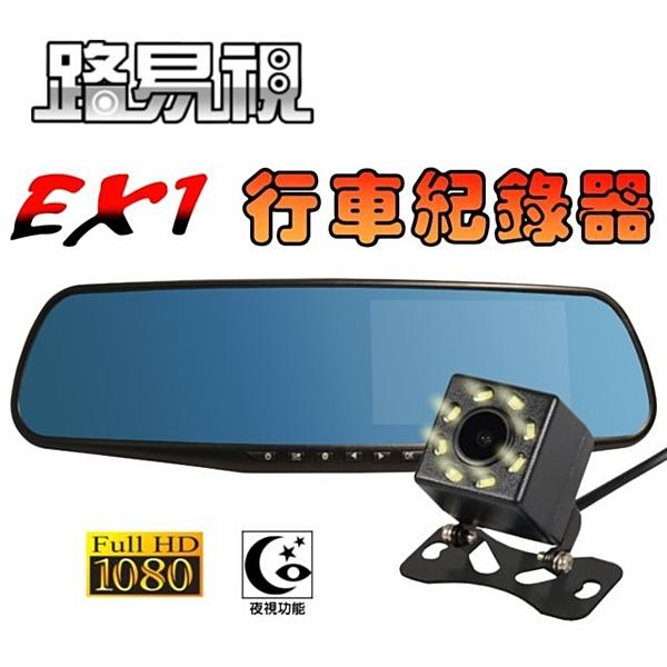 【鼎立資訊 】送32G 【路易視】EX1 後視鏡雙鏡頭行車記錄器