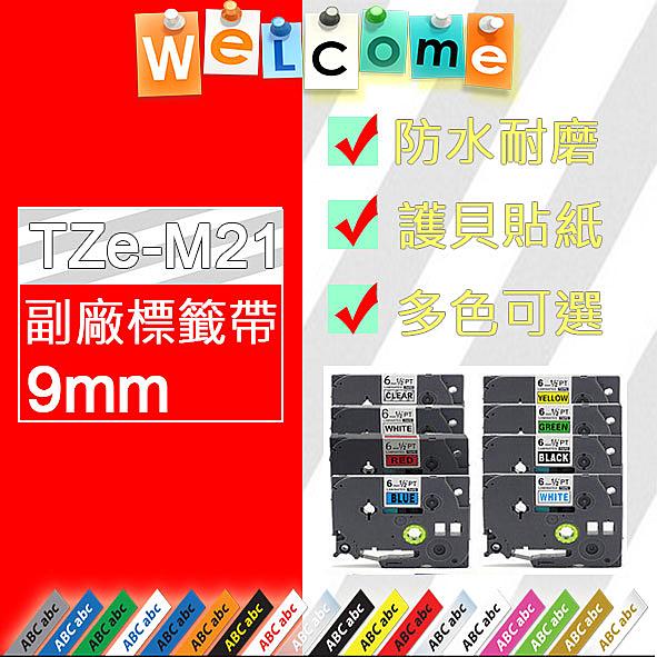 【好用防水防油標籤】BROTHER TZe-M21/TZ-M21副廠標籤帶(9mm)~適用PT-9700PC.PT-9800PCN.PT-2700