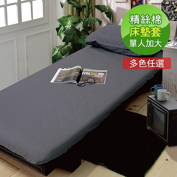VIXI《擇色系列》精絲棉簡易型床墊套加贈枕套-單人加大3.5尺
