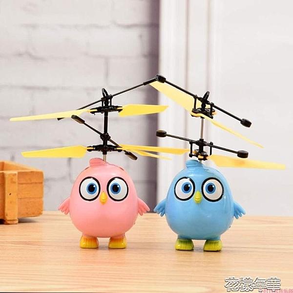 快樂的小鳥智慧感應飛行器懸浮耐摔充電遙控黃人直升飛花樣年華