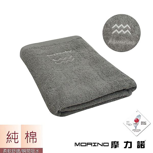 【MORINO摩力諾】個性星座浴巾/海灘巾-水瓶座-尊榮灰