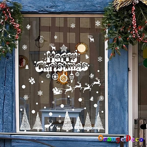 壁貼【橘果設計】耶誕壁貼聖誕節 DIY組合壁貼 牆貼 壁紙 室內設計 裝潢 無痕壁貼 佈置