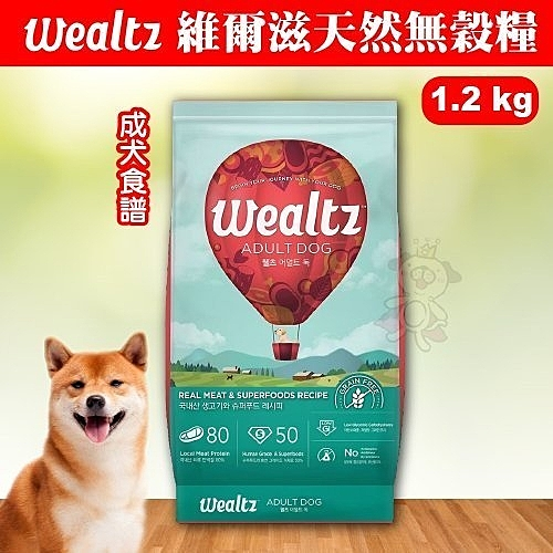 【全系列55折起】韓國Wealtz維爾滋《天然無穀糧-成犬食譜》1.2公斤WE72616 狗飼料/犬飼料