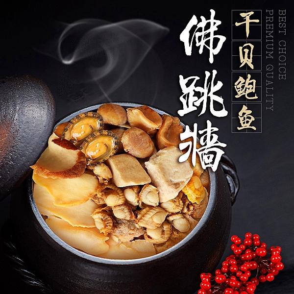 【屏聚美食】年菜必Buy-干貝風味佛跳牆(2.4kg/盒)-任選