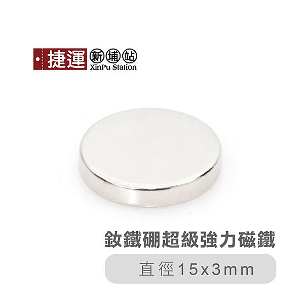 釹鐵硼超級強力磁鐵15*3mm-10入