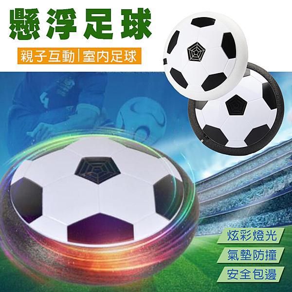 懸浮足球 室內運動 親子互動 室內足球 兒童節 碰撞足球 氣墊懸空 安全包邊 足球【葉子小舖】
