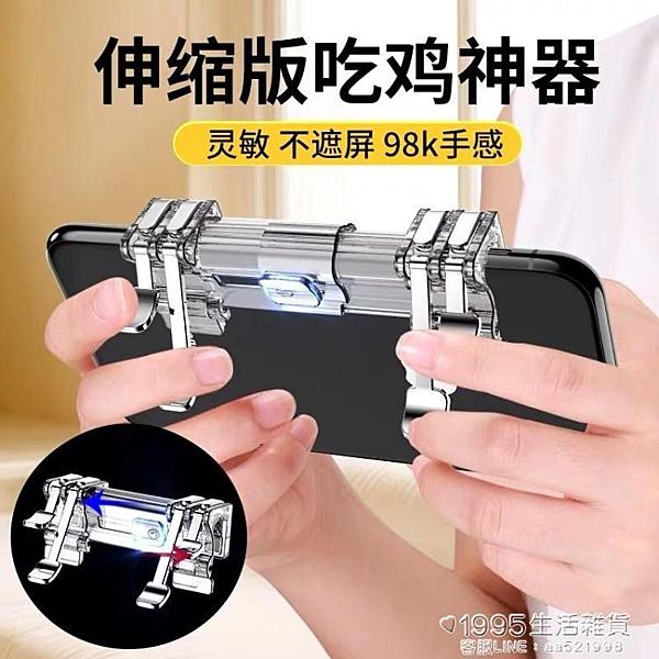 輔助器 吃雞神器輔助手游刺激戰場手機蘋果安卓專用走位四六指射擊物理按鍵 1995生活雜貨