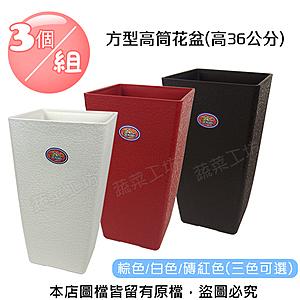 方型高筒花盆(高36公分) 棕色/白色/磚紅色(三色可選)  3個/組磚紅色*3