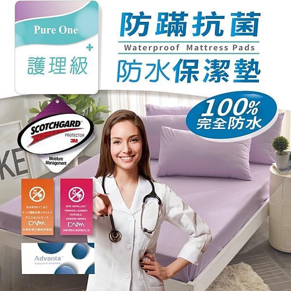 完全防水 日本防蹣抗菌 採用3M吸濕排汗技術 枕套保潔墊 護理生醫級