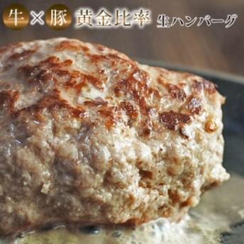 国産牛&国産豚 合い挽き ふんわり 黄金比率生ハンバーグ ハンバーグソース付き 牛肉 敬老の日 残暑見舞い ギフト お取り寄せ 内祝 御祝