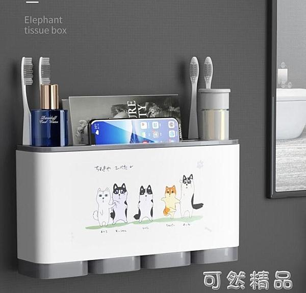 牙刷架置物架吸壁免打孔漱口套裝衛生間刷牙杯掛牆式牙具牙缸壁掛 雙12全館免運