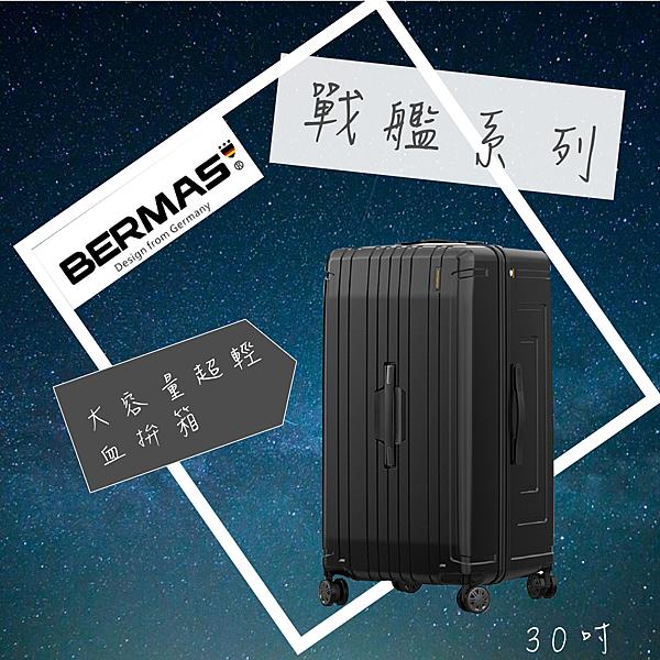 BERMAS戰艦系列 30吋耐磨超輕大容量行李箱 槍色 無拉桿設計 胖胖箱 旅行箱 出國箱 代購箱