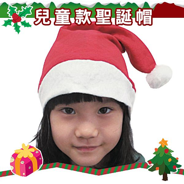 聖誕節 聖誕帽 (兒童款小號) 聖誕不織布帽子 聖誕節帽子 耶誕帽 聖誕老人帽子【塔克】