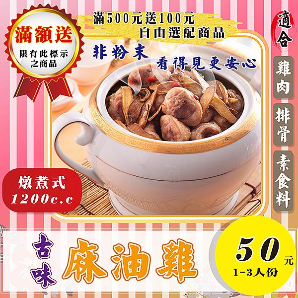 FB13【古味の麻油雞】可素食►夠量味濃►2人鍋