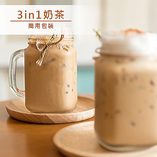 3in1奶茶 商用包裝 1000g