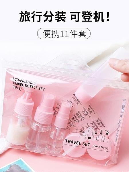 旅行分裝瓶噴霧瓶小樣瓶