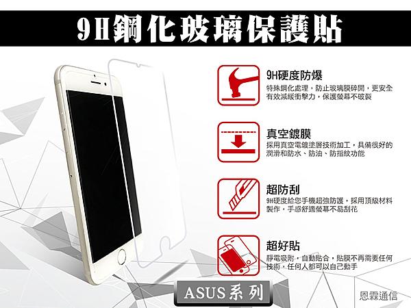 『9H鋼化玻璃貼』ASUS ZenFone5 A502CG T00K 非滿版 鋼化保護貼 螢幕保護貼 9H硬度 玻璃貼