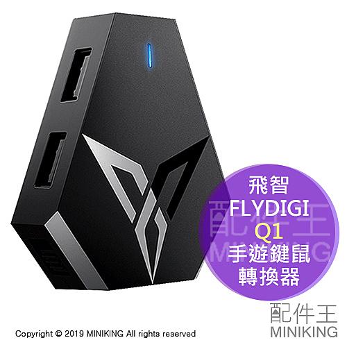 現貨 公司貨 FLYDIGI 飛智 Q1 手遊鍵鼠轉換器 鍵盤滑鼠轉換器 蘋果安卓適用 吃雞 第五人格