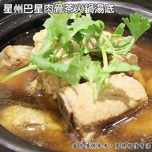 老爸ㄟ廚房.星州巴星肉骨茶火鍋湯底 (250g/包,共三包)﹍愛食網