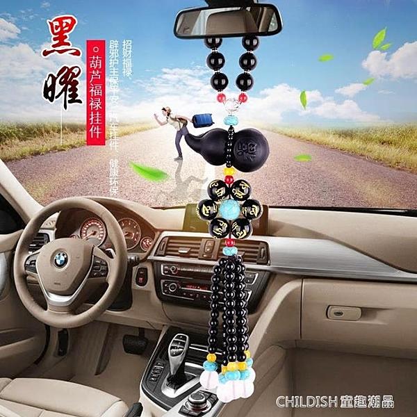 車載掛件 汽車掛件後視鏡吊墜保平安符男女創意車載裝飾品擺件高檔車內吊飾 童趣潮品