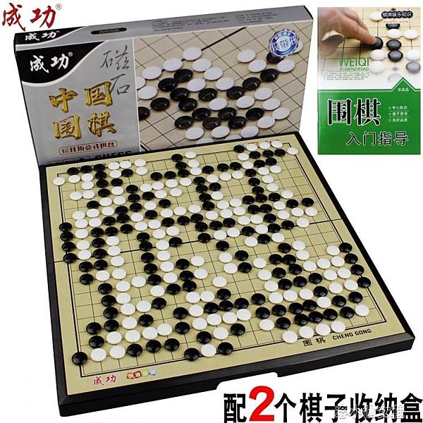 成功圍棋磁性兒童初學套裝折疊棋盤13線19路黑白棋子益 『洛小仙女鞋』YJT