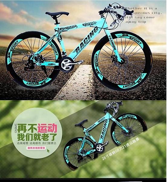 26寸變速死飛自行車27速彎把男女款單車公路賽自行車雙碟剎學生車21速 【恭賀新春】