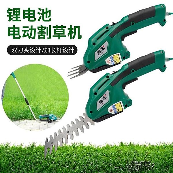 割草機 電動割草機綠籬機家用小型修草坪打草鋰電園藝修剪工具 【快速出貨】