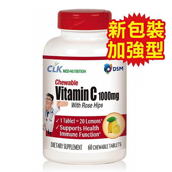 CLK健生 加強型維生素C 咀嚼錠 1000毫克 60粒/瓶 (美國原裝進口) 專品藥局【2007160】