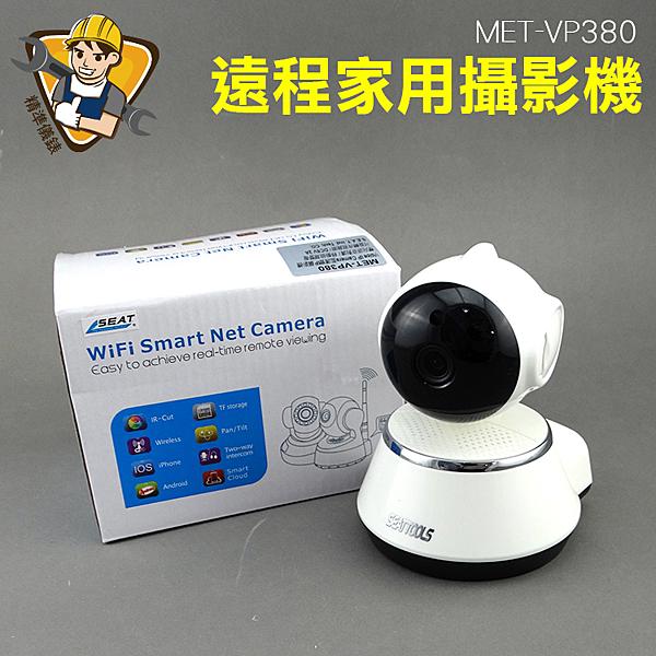 精準儀錶旗艦店 密錄器 監控攝影機無線WiFi遠程室外戶家用 夜視手機網絡監視器 MET-VP380?