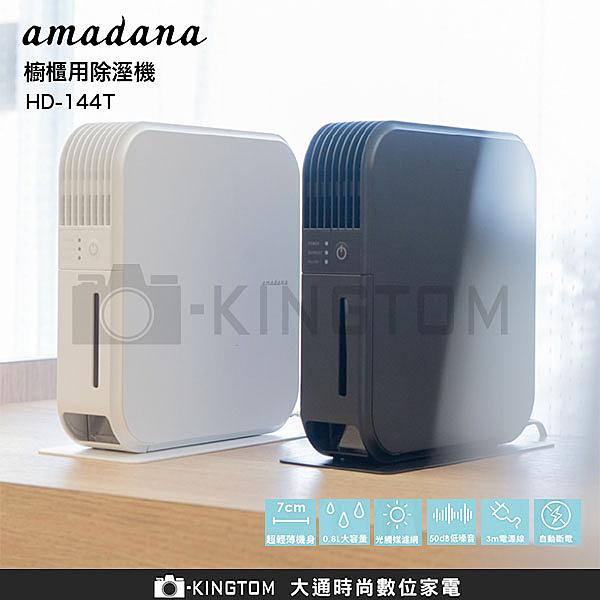amadana  櫥櫃用除溼機  HD-144T  公司貨  保固一年   24期零利率