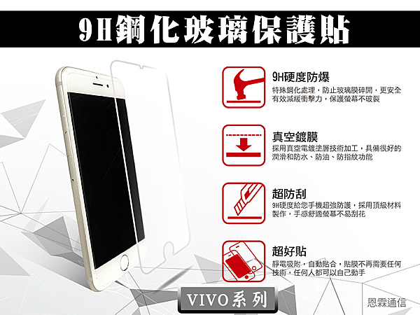 『9H鋼化玻璃貼』VIVO S1 X21 非滿版 玻璃保護貼 螢幕保護貼 鋼化膜 9H硬度