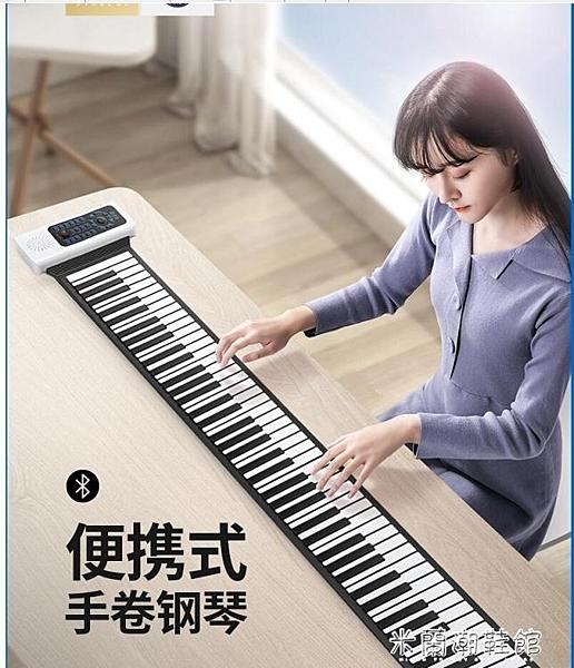 電子琴 手卷電子鋼琴便攜式88鍵初學者成人家用鍵盤專業加厚版男女 新年禮物YYJ