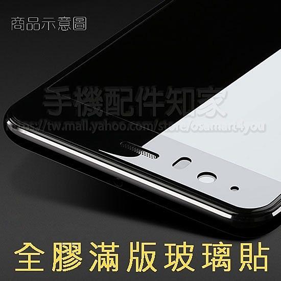 【全屏玻璃保護貼】HTC Desire 12s 5.7吋 手機高透滿版玻璃貼/鋼化膜螢幕保護貼/硬度強化防刮