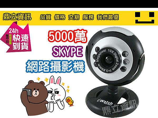 【支援line 】 iWatch 5000萬視訊 網路攝影機 / 麥克風 win10 可用