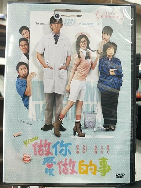 挖寶二手片-Y68-103-正版DVD-華語【做你愛做的事】-蔡黃汝 修杰楷