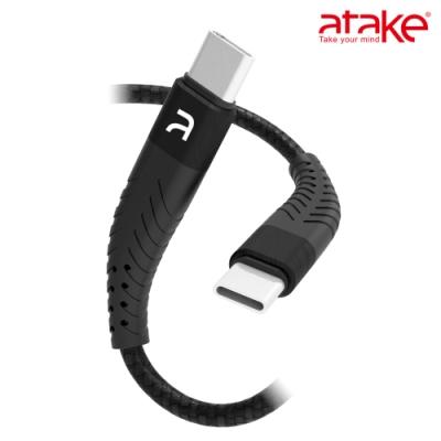 ATake Type-C to Type-C 雙面盲插充電傳輸線