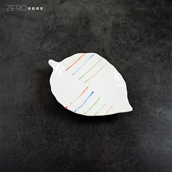 原點居家 日式條紋 樹葉造型 醬油碟 醬料碟