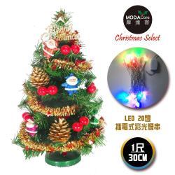 摩達客 台灣製迷你1呎/1尺(30cm)裝飾綠色聖誕樹(聖誕老人紅果系)+LED20燈彩光插電式*1(免組裝)本島免運費