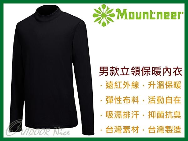山林MOUNTNEER 男款遠紅外線保暖衣 32K61 黑色 立領 衛生衣 內衣 發熱衣 OUTDOOR NICE