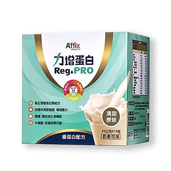 力增蛋白配方 Reg.PRO 清甜原味 24g*15包/盒 (實體簽約店面) 專品藥局【2010963】