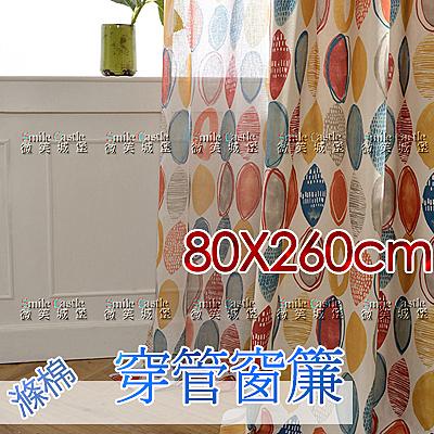 棉麻窗簾浮翠流丹 免費修改高度 時尚穿管窗簾 寬80X高260cm台灣加工 下殺底價「微笑城堡」