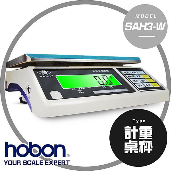 【hobon電子秤】英展SAH3-W 計重秤