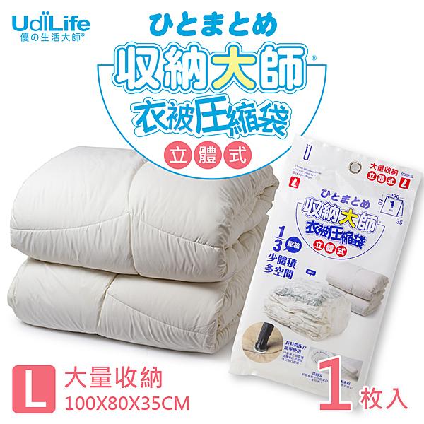 UdiLife收納大師【L立體】壓縮袋1入 (約100x80x35cm)-S0023L