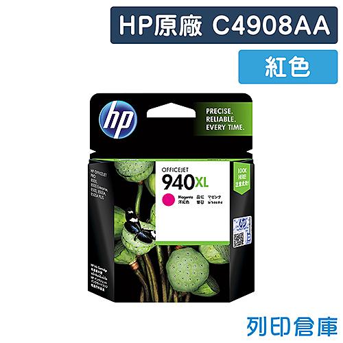 原廠墨水匣 HP 紅色 高容量 NO.940XL / C4908AA / C4908 / 4908AA /適用 HP 8500-A909b/A909a/A909n/A909g/8500A-A910a